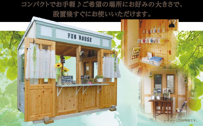 fanhouse-mini-img1.png