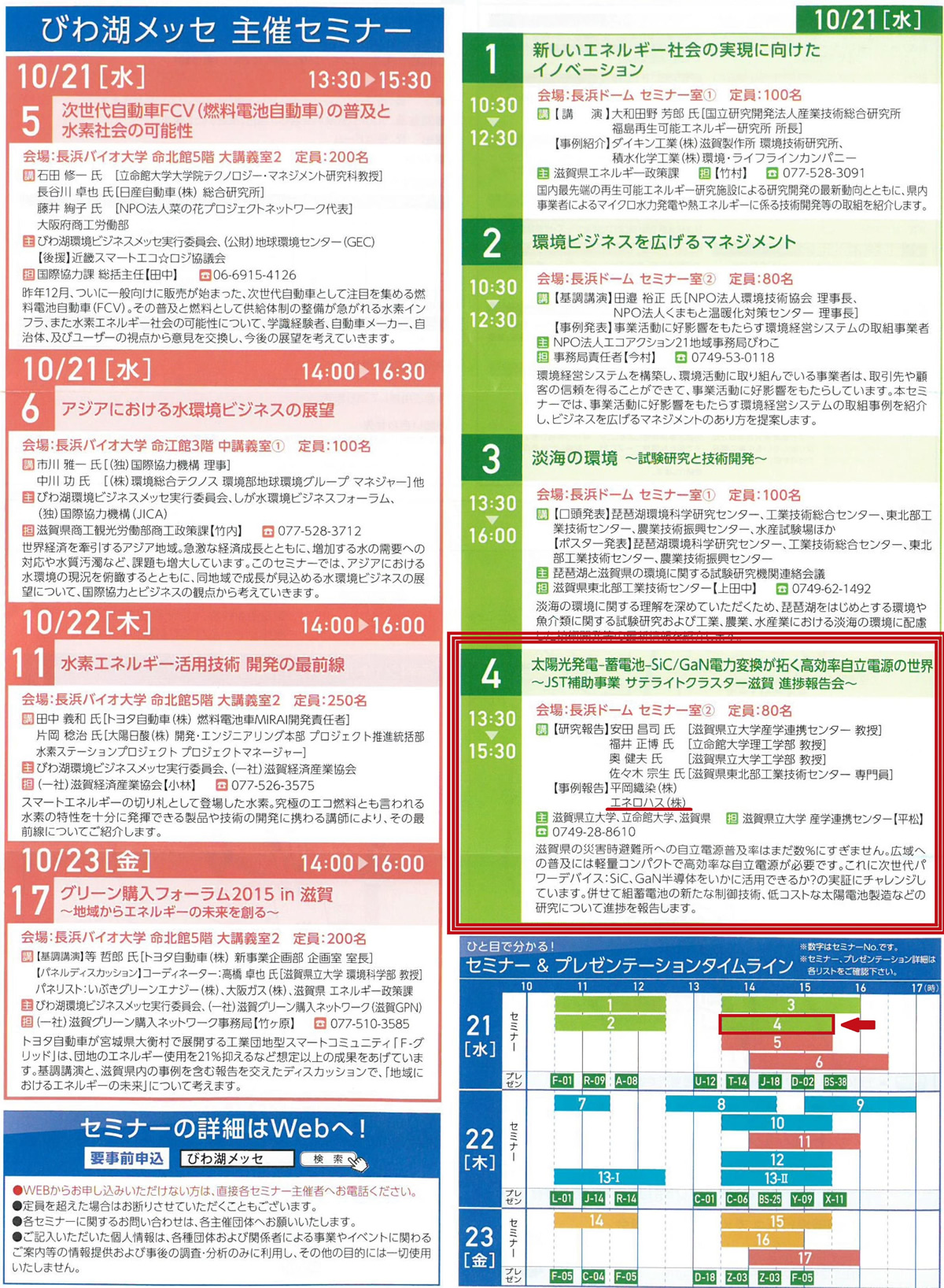 http://www.kairaku-jutaku.co.jp/images/seminer.jpg