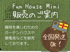 Fan House Mini 販売のご案内