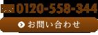 0120-558-344