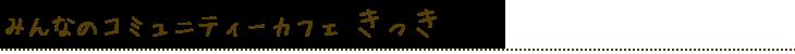 【快楽住宅】滋賀県で天然木の家を建てる:きっき